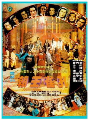 Фільм «Убийственный заговор» (1979)