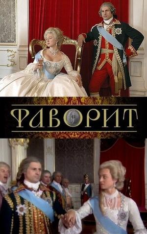 Сериал «Фаворит» (2005)