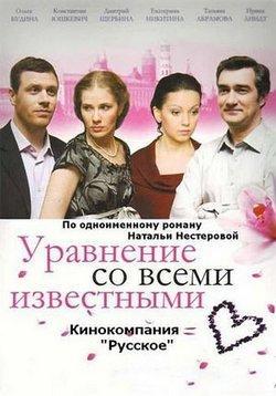 Фільм «Уравнение со всеми известными» (2008)