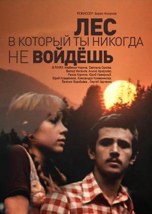 Фільм «Лес, в который ты никогда не войдешь» (1973)
