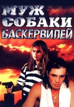 Фильм «Муж собаки Баскервилей» (1990)