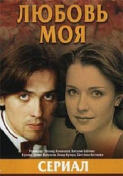Сериал «Любовь моя» (2005 – ...)