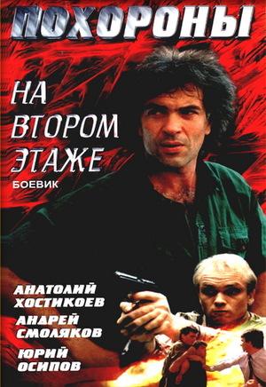 Фильм «Похороны на втором этаже» (1991)