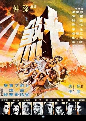 Фільм «Убить руководителя» (1979)