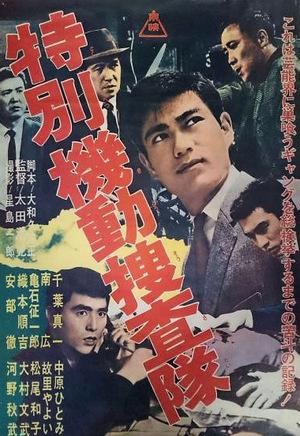 Фильм «Специальная мобильная следственная группа» (1963)