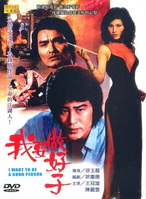 Фільм «Hei shi fu ren» (1982)