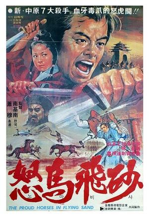 Фільм «Битва в пустыне» (1977)