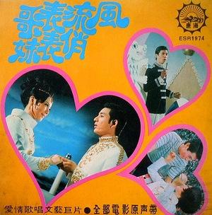 Фільм «Feng liu biao ge qiao biao mei» (1970)