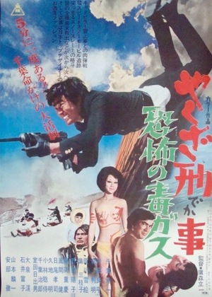 Фильм «Yakuza deka: Kyofu no doku gasu» (1971)
