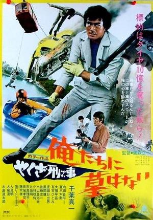 Фильм «Yakuza deka: Oretachi ni haka wa nai» (1971)