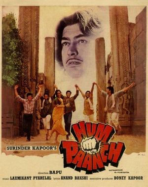 Фільм «Мы впятером» (1980)