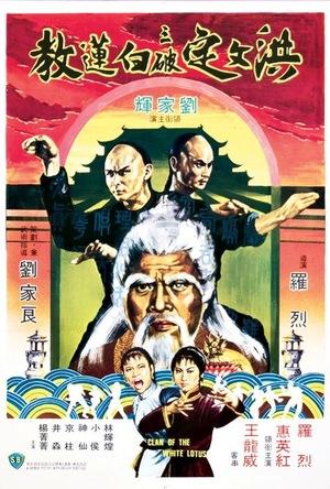 Фільм «Клан» (1980)