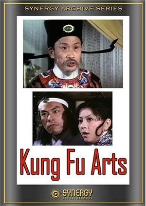 Фільм «Тигр против обезьян или искусство кунг-фу» (1978)
