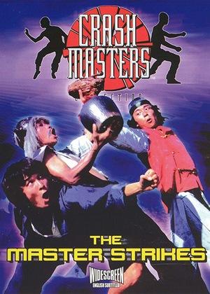Фільм «Мастер наносит удар» (1980)