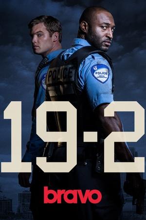 Серіал «19-2» (2014 – 2017)
