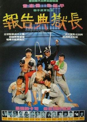 Фільм «Bao gao dian yu zhang» (1988)