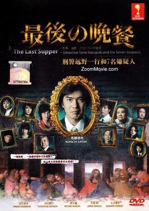 Фильм «Последний ужин: Детектив Тоно Кадзуюки и семь подозреваемых» (2011)