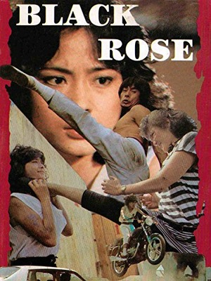 Фільм «Hei mei gui» (1983)