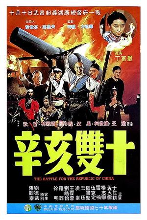 Фільм «Битва за Тайвань» (1981)