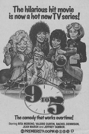 Серіал «З дев′ятої до п′ятої» (1982 – 1988)