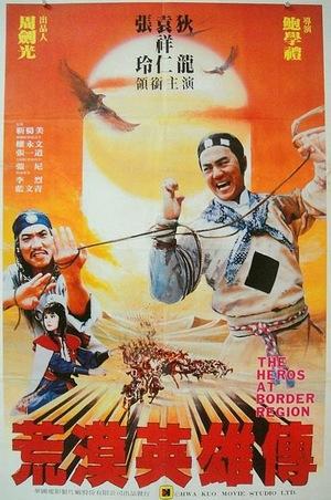 Фільм «Герой пограничного района» (1982)