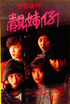 Фільм «Leng mooi jai» (1982)