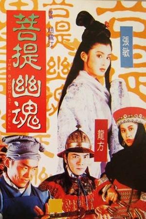 Фільм «Pu ti you hun» (1993)