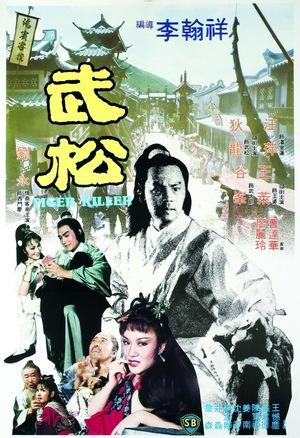 Фільм «Убийца тигра» (1983)