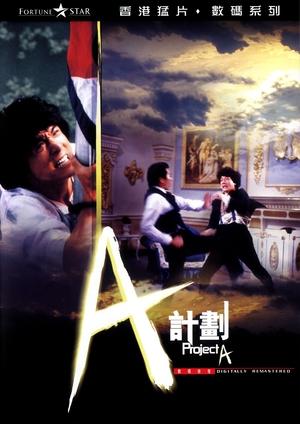 Фільм «Проект «А»» (1983)