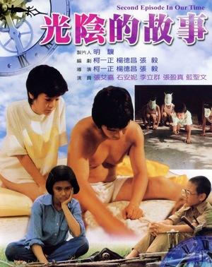Фільм «Guang yin de gu shi» (1982)