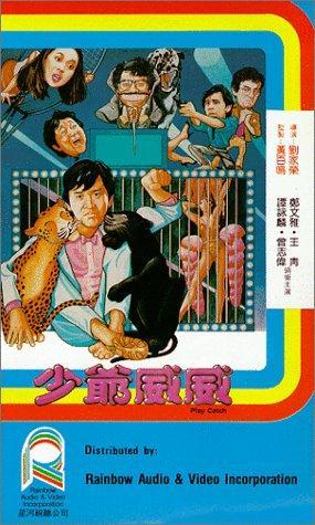 Фільм «Хитрая игра» (1983)