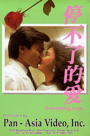Фільм «Вечная любовь» (1984)