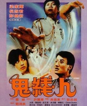 Фільм «Призрак-информатор» (1984)