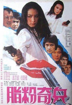 Фільм «Zhi fen zhi bing» (1982)