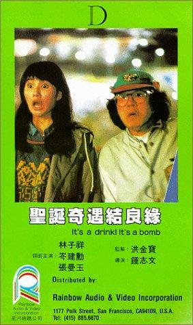 Фільм «В напитке бомба!» (1985)