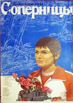 Фільм «Соперницы» (1985)