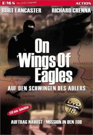 Сериал «Орлиные крылья» (1986)