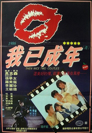 Фільм «Chi xin de wo» (1986)