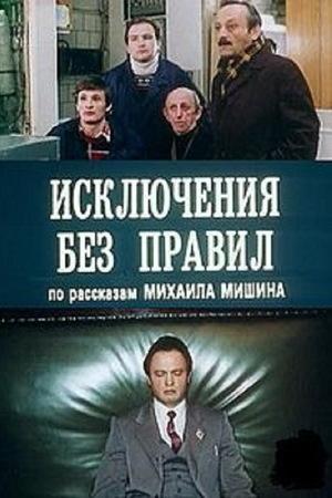 Фільм «Винятки без правил» (1986)