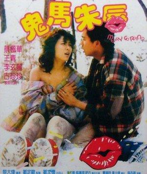 Фільм «Gwai ma chu seon» (1986)