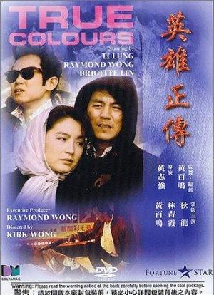 Фильм «Ying hung jing juen» (1986)