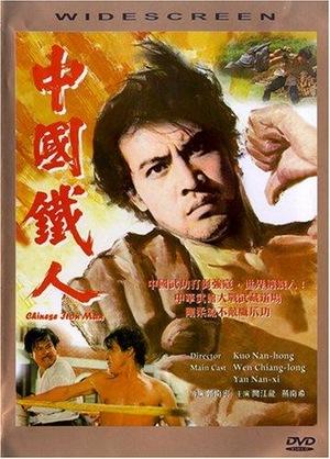 Фільм «Китайский железный человек» (1973)