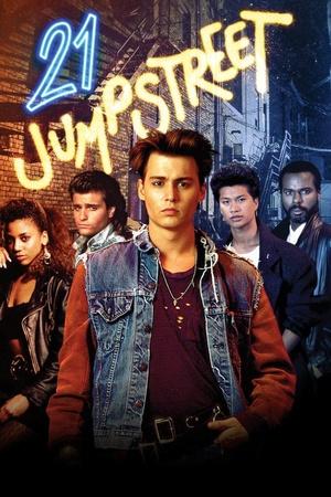 Сериал «Джамп стрит, 21» (1987 – 1991)