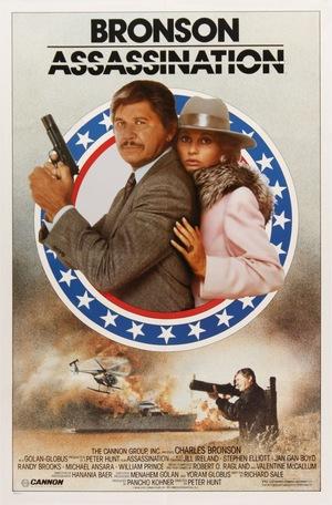 Фильм «Убийство» (1986)