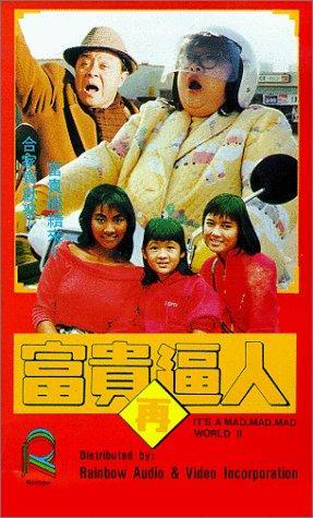 Фільм «Fu gui zai po ren» (1988)