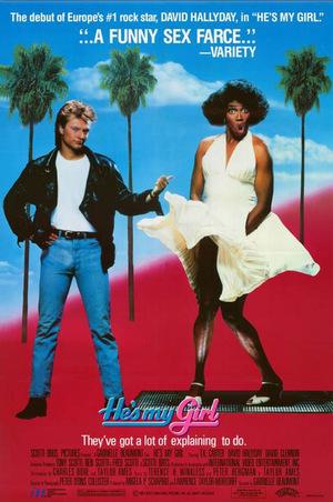 Фільм «Він - моя дівчина» (1987)