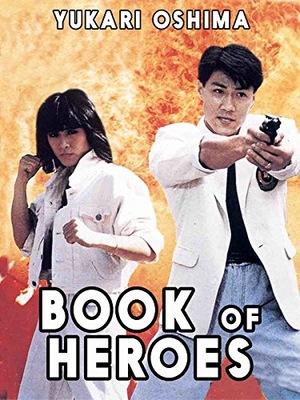 Фільм «Книга героев» (1986)