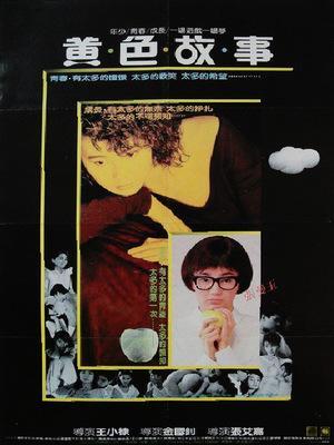 Фільм «Huang se gu shi» (1987)