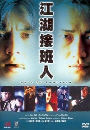 Фільм «Jiang hu jie ban ren» (1988)