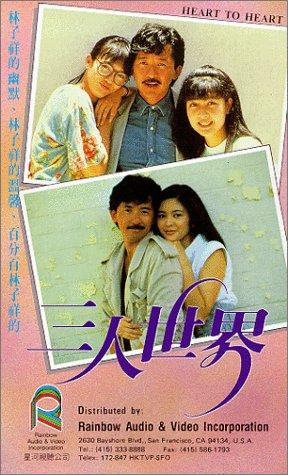 Фільм «Сердцем к сердцу» (1988)
